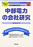 中部電力の会社研究 2017年度版―JOB HUNTING BOOK (会社別就職試験対策シリーズ)