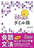 ニューエクスプレス タミル語《CD付》 画像