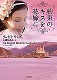 約束のキスを花嫁に (二見文庫 ザ・ミステリ・コレクション(ロマンス・コレクション))