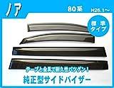 【純正型サイドバイザー/ドアバイザー】■トヨタ■ノア R80系 バイザー取付説明書付