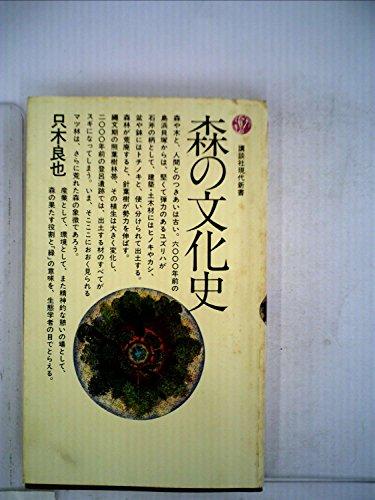 森の文化史 (1981年) (講談社現代新書)