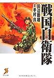 戦国自衛隊 (セブン文庫 た 1-1)