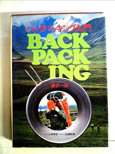 バックパッキング入門 (1976年)の詳細を見る