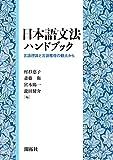 日本語文法ハンドブック: 言語理論と言語獲得の観点から