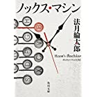 ノックス・マシン (角川文庫)