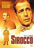 モロッコ慕情[DVD]