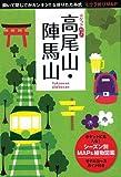 ポケットMAP 高尾山・陣馬山 ([バラエティ])