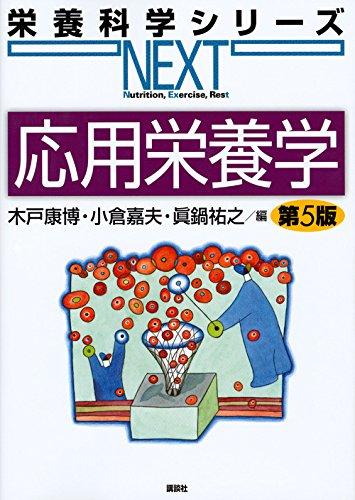 応用栄養学 第5版 (栄養科学シリーズNEXT)の詳細を見る
