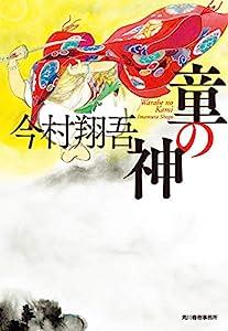 童の神 (時代小説文庫)