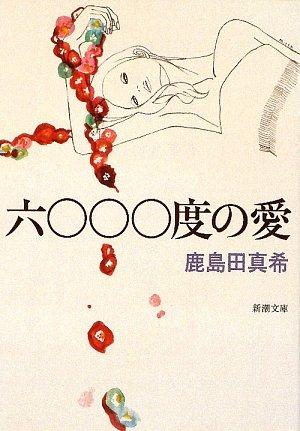 六〇〇〇度の愛 (新潮文庫)の詳細を見る