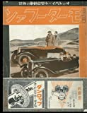 モーターファン 1934年 昭和09年 08月15日号 [雑誌] (戦前復刻版モーターファン)