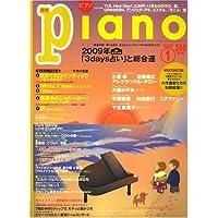 Piano (ピアノ) 2009年 01月号 [雑誌]