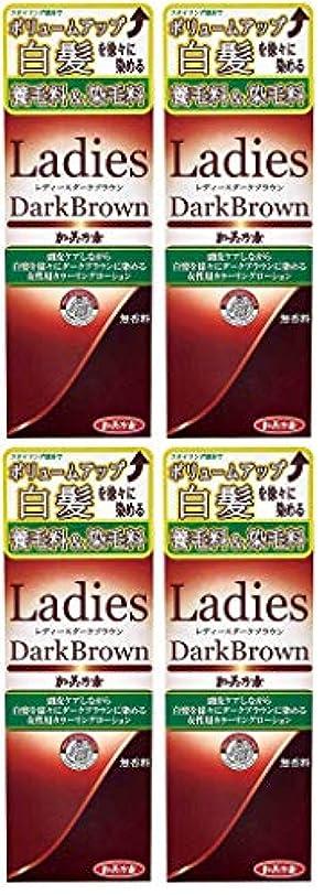 詐欺滅びる松【まとめ買い】レディース ダークブラウン加美乃素 150mL×4個