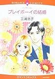 プレイボーイの結婚 (エメラルドコミックス ロマンスコミックス)