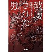 破壊された男 (ハヤカワ文庫SF)