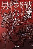 「破壊された男 (ハヤカワ文庫SF)」販売ページヘ