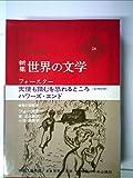 世界の文学〈28〉フォースター―新集 (1970年)天使も踏むを恐れるところ ハワーズ・エンド