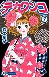 デカワンコ 7 (クイーンズコミックス)