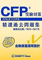 CFP受験対策精選過去問題集 金融資産運用設計 2016~2017年版