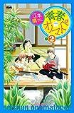 青春★オノマトペ(2) (Kissコミックス)