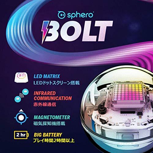 スフィロ『ボルトプログラミングロボット』