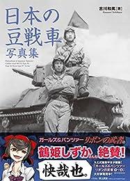 日本の豆戦車写真集 (~カーデンロイドから九七式軽装甲車まで~)