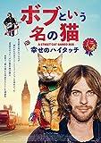 【早期購入特典あり】ボブという名の猫 幸せのハイタッチ Blu-ray(ボブとハイタッチシール付き)