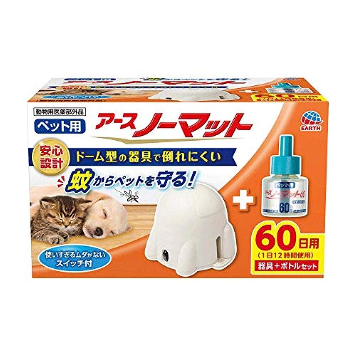 ジュース意気込み中に【動物用医薬部外品】 アース?ペット ペット用 アースノーマット60 器具+ボトルセット