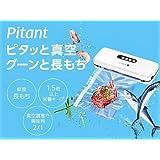 Shop Japan (ショップジャパン) ピタント Pitant 「真空パックマシン」 【 SFS-01-W 】 ホワイト