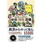 妖怪「対比」図鑑―鬼太郎くんの仲間たち