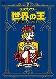 「ラジオアワー・世界の王」DVD ~第二章 ジーンズ~[DVD]