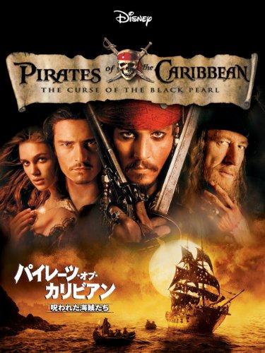 パイレーツ・オブ・カリビアン/呪われた海賊たち・・・