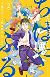 ちはやふる 中学生編(2) (BE・LOVEコミックス)