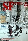 S-Fマガジン 2000年3月号