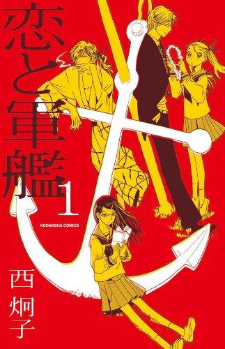 恋と軍艦(1) (講談社コミックスなかよし)の詳細を見る