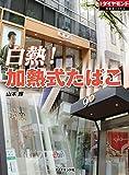 白熱! 加熱式たばこ(週刊ダイヤモンド特集BOOKS Vol.333)