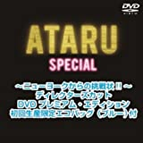 ATARU スペシャル~ニューヨークからの挑戦状!! ~ディレクターズカット DVD プレミアム・エディション 初回生産…