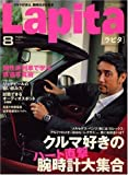 Lapita (ラピタ) 2008年 08月号 [雑誌]