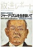 放送レポート 3月号(no.271)