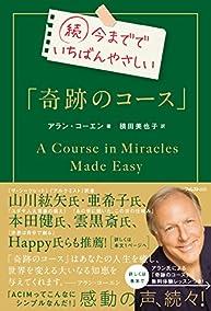 続今まででいちばんやさしい「奇跡のコース」の書影