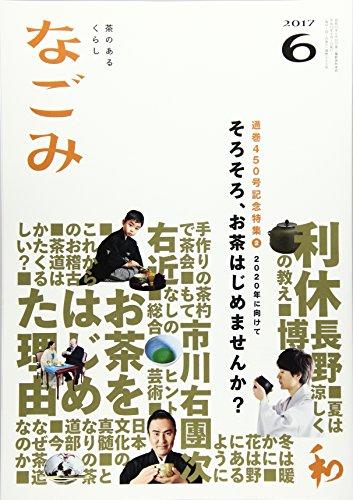 なごみ 2017年 06 月号 [雑誌]