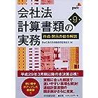 会社法計算書類の実務〈第9版〉