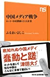 中国メディア戦争 ネット・中産階級・巨大企業 (NHK出版新書)