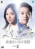パンチ ~余命6ヶ月の奇跡~ DVD-BOX2[DVD]