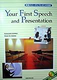 英語スピーチとプレゼンの技術―発表を聞いて質問する力とリサーチしてスライドを作成