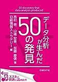 データ分析が生んだ50の発見(日経BP Next ICT選書) 日経情報ストラテジー専門記者Report