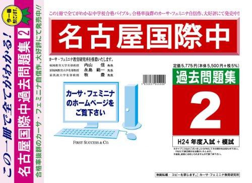 名古屋国際中学校【愛知県】 H25年度用過去問題集2(H24+模試)