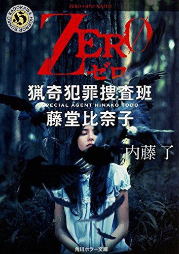 ZERO  猟奇犯罪捜査班・藤堂比奈子 (角川ホラー文庫)の詳細を見る