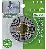 三栄水栓 水まわりコーキングテープ 1m巻 グレー