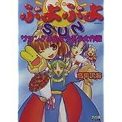 ぷよぷよSUN―サタンさまのモテモテ大作戦 (ファミ通ゲーム文庫)